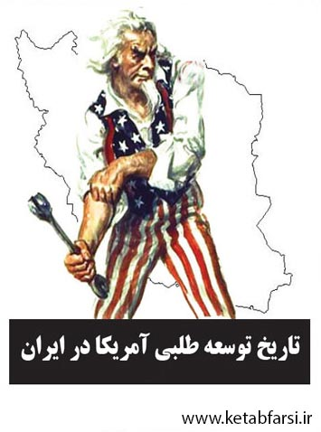 تاریخ توسعه طلبی امریکا در ایران