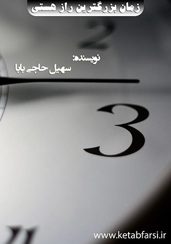 زمان، بزرگترین راز هستی