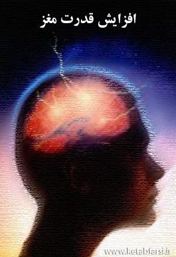روشهای افزایش قدرت مغز