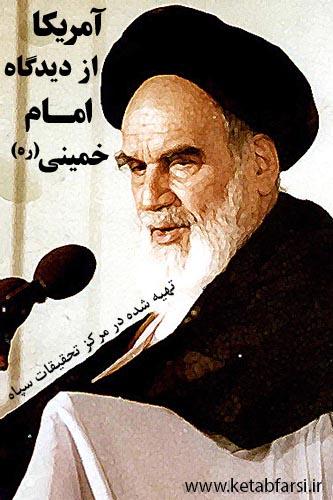 دانلود کتاب امریکا از دیدگاه امام خمینی (ره)