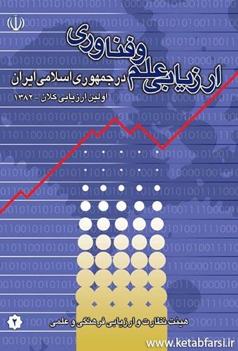 دانلود کتاب ارزیابی علم و فنآوری در ایران