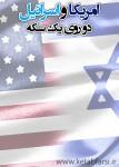 دانلود کتاب امریکا و اسرائیل دو روی یک سکه