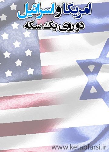 امریکا و اسرائیل دو روی یک سکه