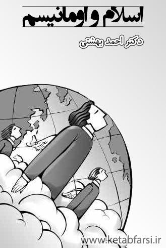 اسلام و اومانیسم