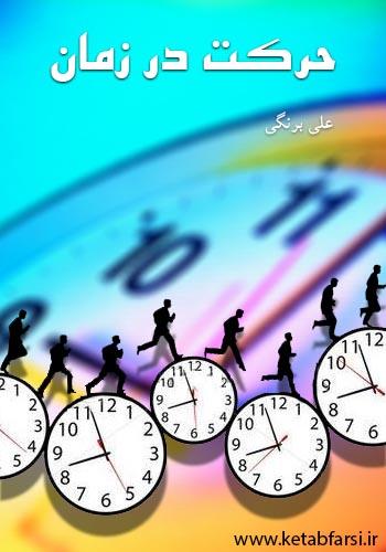 دانلود کتاب حرکت در زمان