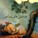 دانلود کتاب خواندنیهای پندآموز