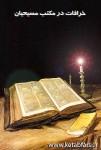 دانلود کتاب خرافات در مکتب مسیحیان