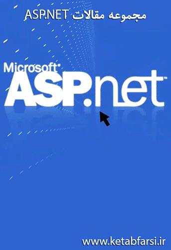 دانلود کتاب مجموعه مقالات ASP.NET