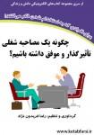 دانلود کتاب چگونه یک مصاحبه شغلی موفق و تأثیرگذار داشته باشیم؟