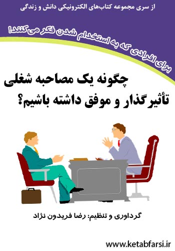 چگونه یک مصاحبه شغلی موفق و تأثیرگذار داشته باشیم؟