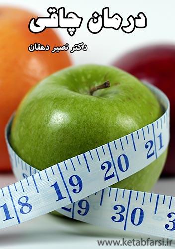 راهکارهای درمان چاقی