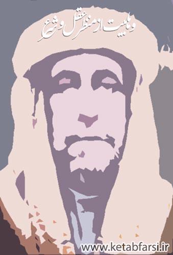 دانلود کتاب وهابیت از منظر عقل و شرع