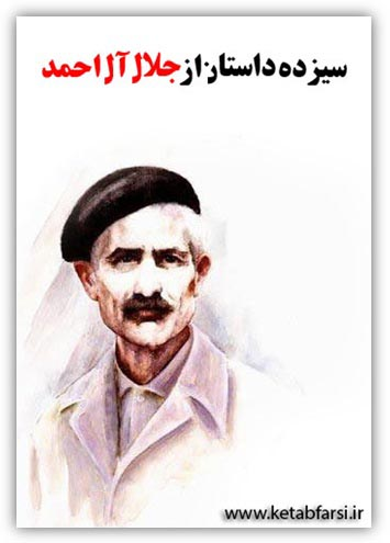 دانلود کتاب سیزده داستان از جلال آل احمد