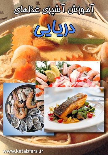 دانلود کتاب آموزش آشپزی غذاهای دریایی
