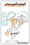 دانلود کتاب آموزش آشپزی ایرانی
