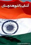 دانلود کتاب آشنایی با کشور هندوستان