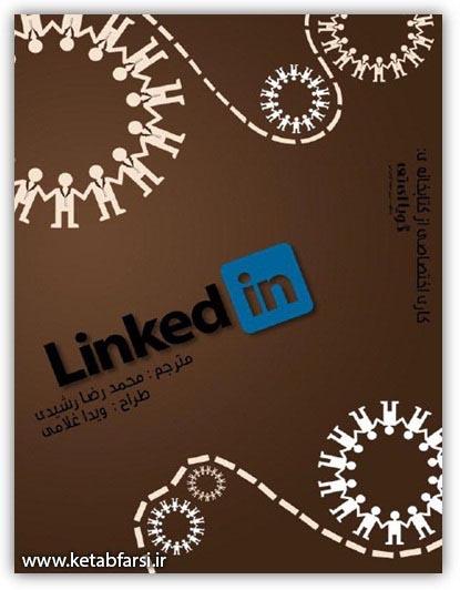 آشنایی با شبکه اجتماعی LinkedIn