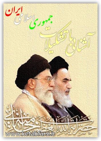 دانلود کتاب آشنایی با تشکیلات جمهوری اسلامی ایران