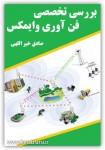 دانلود کتاب بررسی تخصصی فن آوری وایمکس