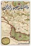 دانلود کتاب مصور دانشنامه کوچک ایران