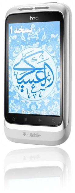 دانلود کتاب دانستنی های امام عسکری (ع) نسخه موبایل