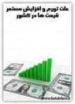 دانلود کتاب علت تورم و افزایش مستمر قیمت ها در کشور