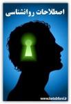 دانلود کتاب اصطلاحات روانشناسی