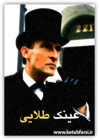 دانلود کتاب ماجراهای شرلوک هلمز - عینک طلایی