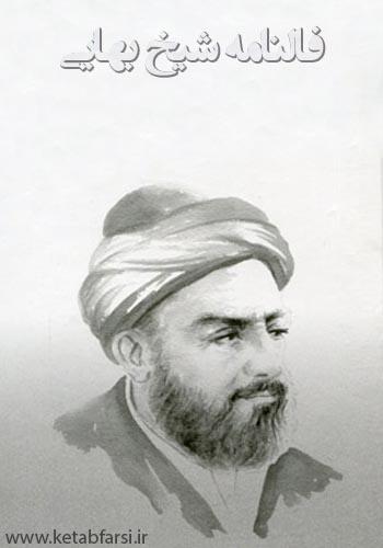 دانلود کتاب فالنامه شیخ بهایی