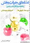 دانلود کتاب غذاهای حیات بخش
