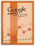 دانلود کتاب راهنمای گوگل آنالیتیکس