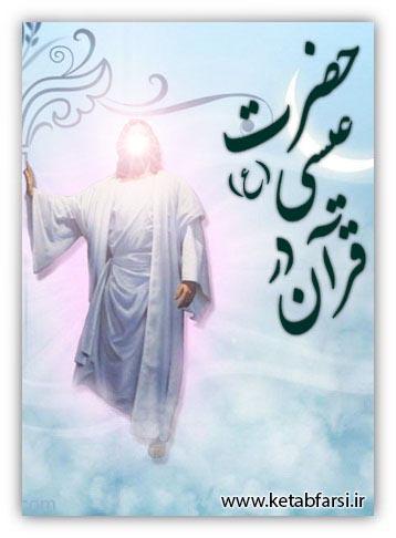 دانلود کتاب حضرت عیسی در قرآن
