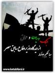 دانلود کتاب جنگ ایران و عراق