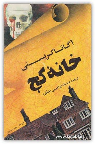 دانلود رمان خانه کج
