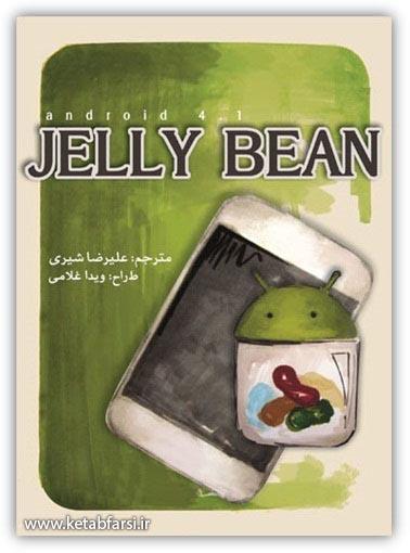 معرفی اندروید Jelly Bean