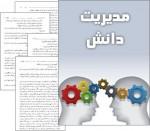 دانلود کتاب مدیریت دانش