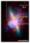 دانلود کتاب مقدمات کیهان شناسی