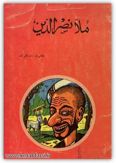 دانلود کتاب داستان ملانصرالدین