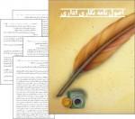 دانلود کتاب اصول نامه نگاری اداری