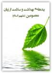 دانلود کتاب پندهای بهداشت و سلامت از زبان معصومین (ع)