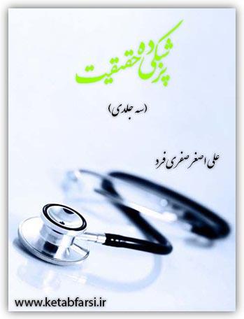 پزشکی ده حقیقت