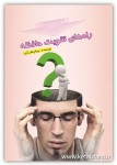 دانلود کتاب راه های تقویت حافظه