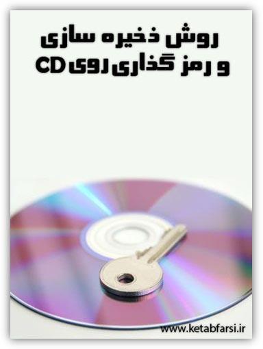 ذخیره سازی و رمزگذاری روی سی دی
