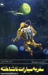 دانلود رمان سفر به سیارات ناشناخته