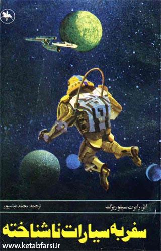 رمان سفر به سیارات ناشناخته