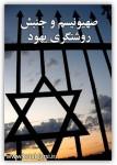 دانلود کتاب صهیونیسم و جنبش روشنگری یهود