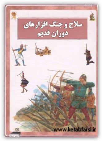 دانلود کتاب سلاح و جنگ افزارهای دوران قدیم