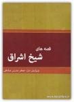 دانلود کتاب قصه های شیخ اشراق