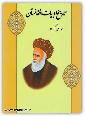 دانلود کتاب تاریخ ادبیات افغانستان