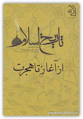 دانلود کتاب تاریخ اسلام از آغاز تا هجرت